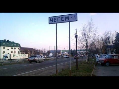 КБР, Чегемский район, г. Чегем 1