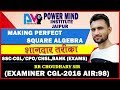 Making Perfect Square Algebra ||Maths By RR Choudhary Sir