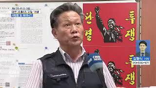 대전 시내버스 파업 가…