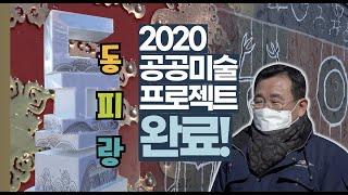 동피랑!2020 공공미술 프로젝트_ 우리 동네 미술 사…