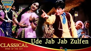 Ude Jab Jab Zulfen Video Song | Classical Song of The Day58 | Dilip Kumar,Vyjaintimala | Naya Daur