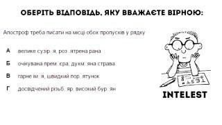 ЗНО 2015 року з української мови та літератури (базовий рівень) - Питання 1