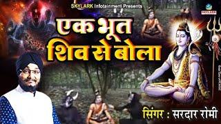 Ek Bhoot Shiv Se Bola #Best Shiv Bhajan 2015 || HD || FULL SONG  || Sardar Romi #Skylark