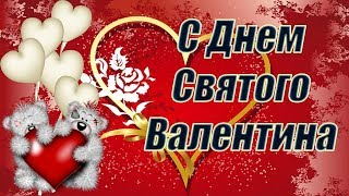 Красивое  поздравление с днем Святого Валентина! Оригинальное поздравление с Днем Влюбленных!