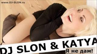 DJ SLON & KATYA vs. SAK NOEL  -  Loca Я Не Дам! (Dj LAVE bootleg)
