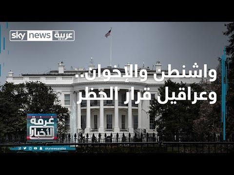 واشنطن والإخوان.. وعراقيل قرار الحظر  - 23:59-2020 / 1 / 14