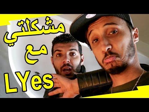 مشكلتي مع LYes Vlogs !! سولتوني غانجاوبكم