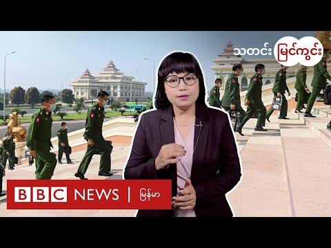 တပ်နဲ့လွှတ်တော်အငြင်းပွားမှု၊ သမ္မတကိုတရားစွဲမှု ဘာတွေဆက်ဖြစ်လာမလဲ-BBC News မြန်မာ