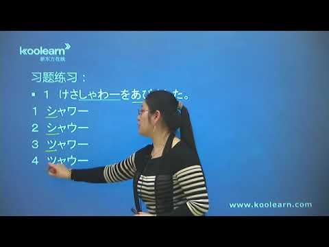日语能力N5 | 词汇-根据发音选汉字或片假名 | 新东方日语