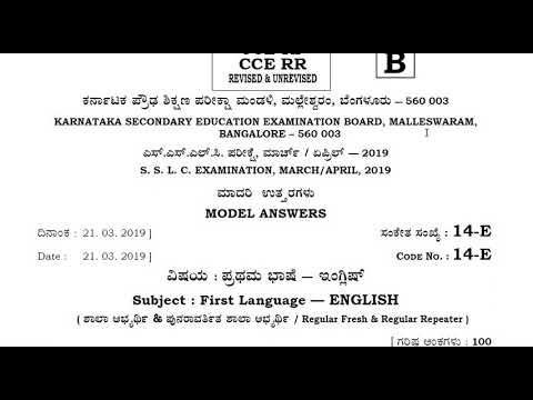 SSLC FIRST LANGUAGE