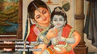 Yashoda Ne Jaaye Laal (Krishna Bhajan) | Prabhanjay Chaturvedi