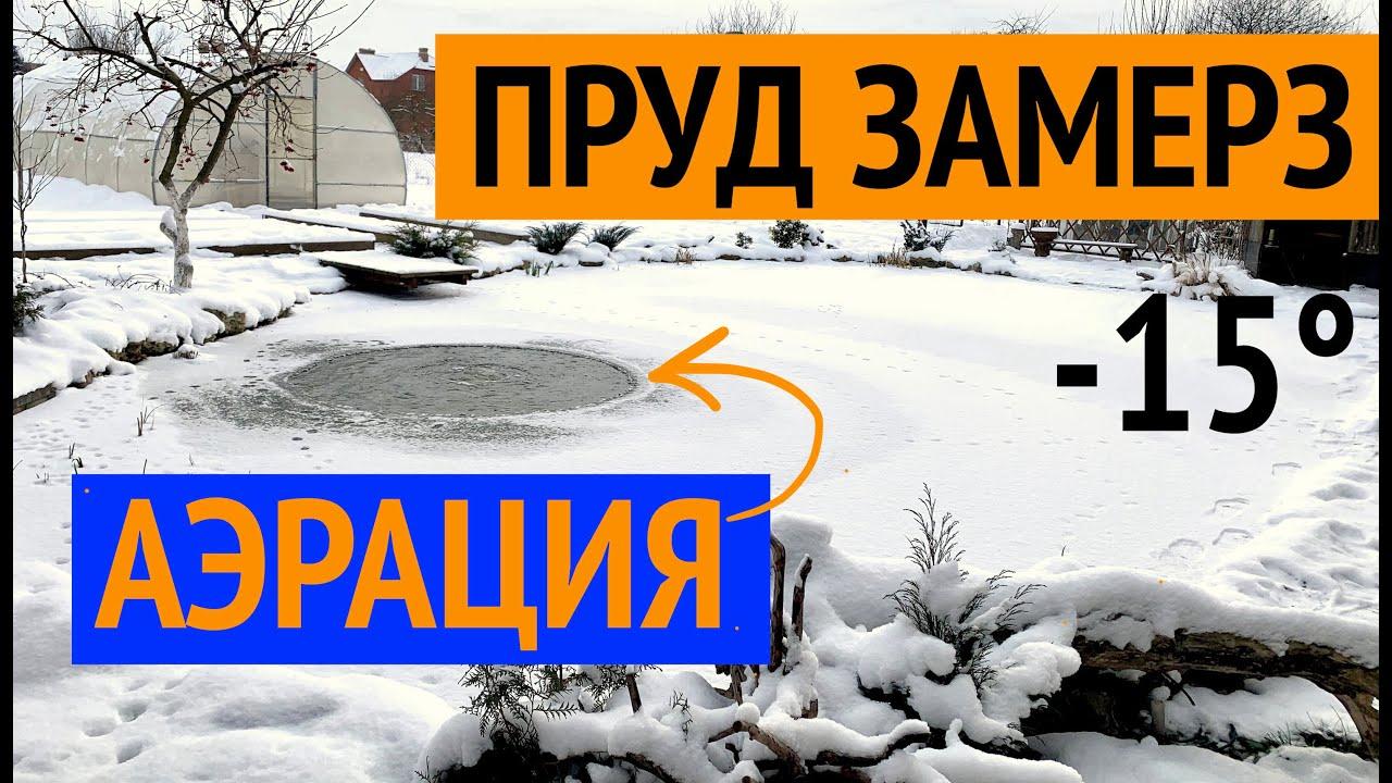 Пруд замерз! Аэрация пруда зимой в  -15°. Как работает Компрессор и Распылитель? Зимовка пруда