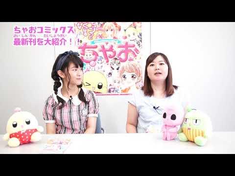 [コミックス紹介]9月刊のちゃおコミックスを大しょーかい!