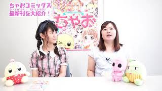 ちゃおガール、宮田くるみちゃんがちゃおチャンネルの撮影に来てくれた...