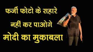 You Canand39t Beat Modi With The Fake Photographs फर्जी फोटो के सहारे नहीं कर पाओगे मोदी का मुकाबला