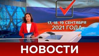 Выпуск новостей в 12:00 от 15.09.2021