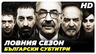 Ловен сезон | Şener Şen, Cem Yılmaz Турски филм за трилъри | Bulgaria Subtitle