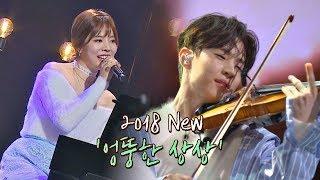 써니x헨리의 달달 로맨틱 송♥ '2018 엉뚱한 상상'♪ 투유 프로젝트-슈가맨2 6회