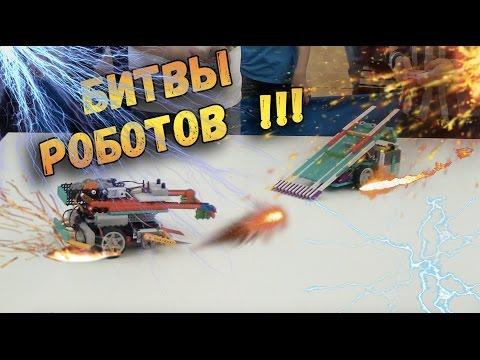 Роботы - Битвы Роботов - РОБОФУТБОЛ - Гонки Роботов - ОЛИМПИАДА ПО РОБОТОТЕХНИКЕ - Робот и Я