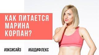 Как питается Марина Корпан? Оксисайз и бодифлекс с Мариной Корпан. Как похудеть легко?