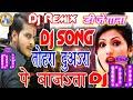 Dj Remix✔✔Tohra Duara Par Bajat Hoi DJ #Arvind Akela Kallu, #Antra Singh Priyanka || 2020 Dj Song