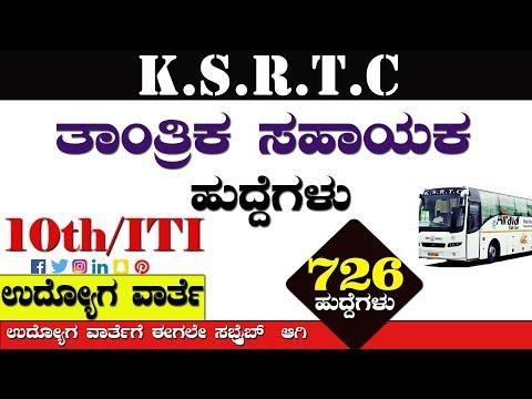 ಕರ್ನಾಟಕ ರಾಜ್ಯ ರಸ್ತೆ ಸಾರಿಗೆ ಸಂಸ್ಥೆ  ksrtc jobs notification 2017-18 726 Technical Assistant  vacancy