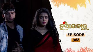 Nua Bohu | Full Ep 968 | 18th Nov 2020 | Odia Serial - TarangTV