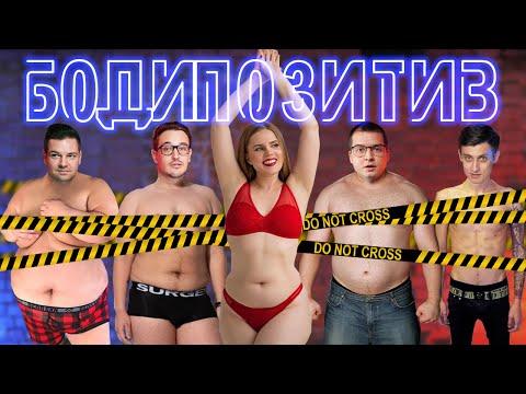 МАЛЬЧИШНИК: Маша Давай и Бодипозитив, про толстых, худых, стройных, как быстро похудеть и зачем!