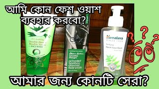 |Top 3 paraben free face washes|Pooja sk TV|