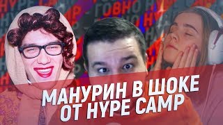 Манурин смотрит Hype Camp