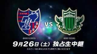 Jリーグ中継の新しい形が、土曜の夜から生まれる!9月26日(土) 明治安...