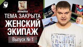 Женский экипаж - Тема закрыта №1 - от Chimchira [World of Tanks]