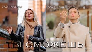 ТЫ СМОЖЕШЬ Алла Чепикова, Роман Ващук | NEW 2021| песня с фонограммой І перевод на украинский