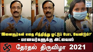 what-should-youngsters-think-before-voting-advice-to-students-voter-awareness-tn-election-2021-hindu-tamil-thisai