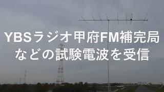 YBSラジオ甲府FM補完局などの試験電波を受信