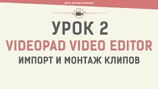 VideoPad Video Editor. Урок 2. Импорт и монтаж клипов