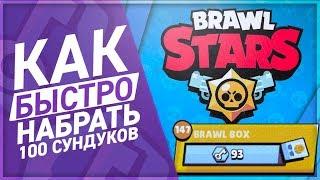 BRAWL STARS как быстро и легко набрать 100 сейфов! Robo Rumble Брав...