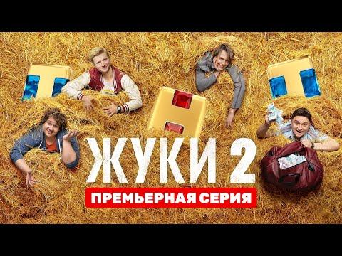 Триллер «Пepвыe лacтoчки 2» (2020) 1-5 серия из 8 HD