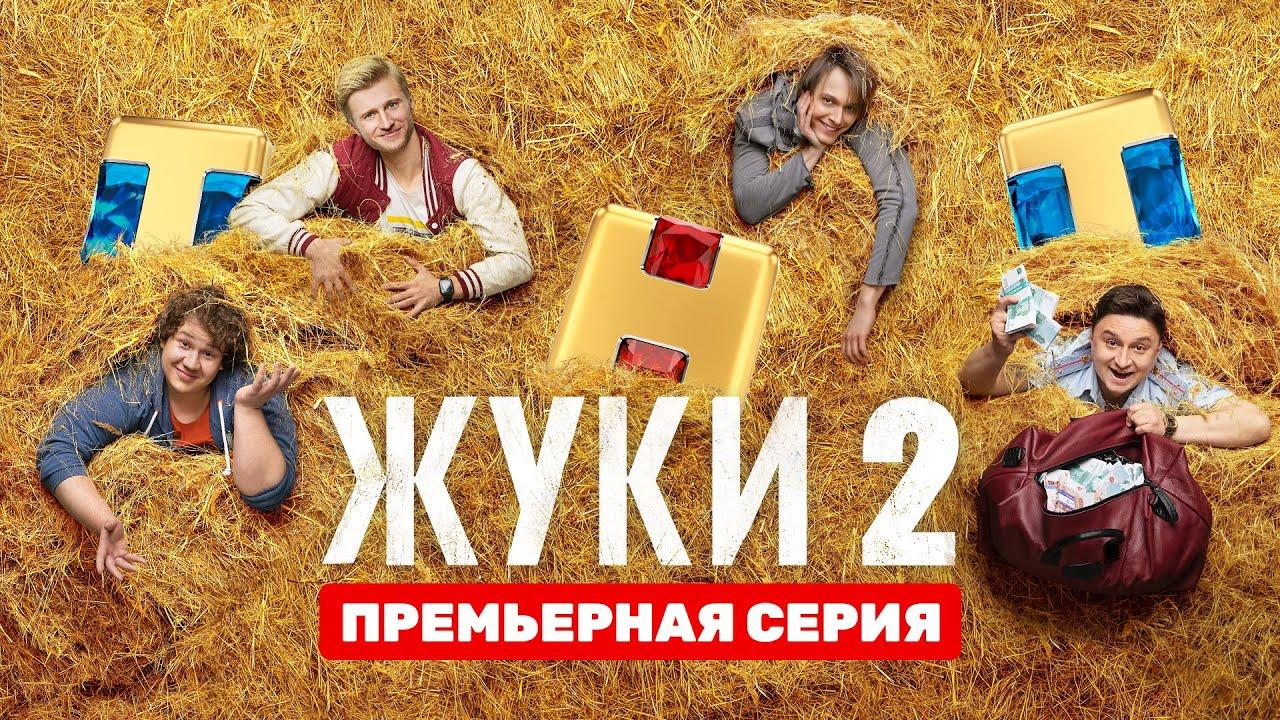 Download Сериал «ЖУКИ 2» - премьерная серия