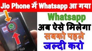 Jio Phone me whatsapp | Jio Phone में Whatsapp आ गया अब ऐसे मिलेगा सबको पहले जल्दी करो |