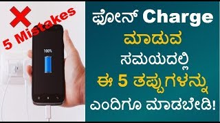 Top 5 Mistakes You Are Making While Charging Mobile Battery |Technical Jagattu