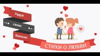 Стихи о любви - приложение для Android в виде сборника стихов для любимых людей