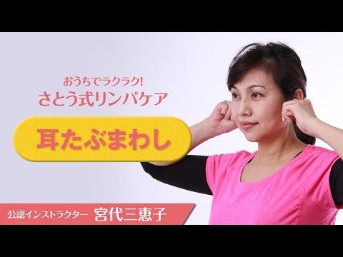 耳たぶ回し〜さとう式リンパケアやり方動画〜