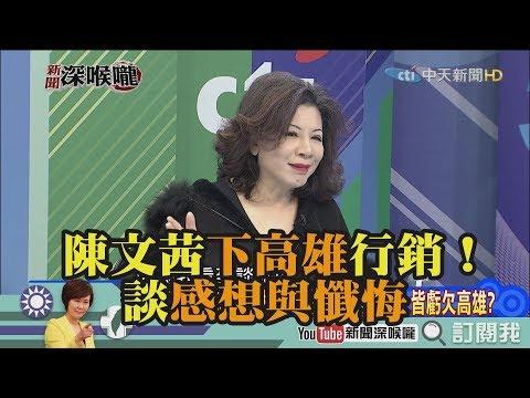 《新聞深喉嚨》精彩片段 陳文茜下高雄行銷!談感想與懺悔
