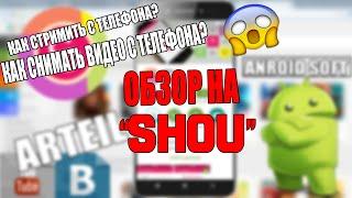 Как снимать видео с телефона без рут? | Обзор на программу Shou(Как снять видео Android?С экрана телефона Добро пожаловать на мой канал! Сегодня вам расскажу о программе для..., 2015-11-17T13:29:12.000Z)