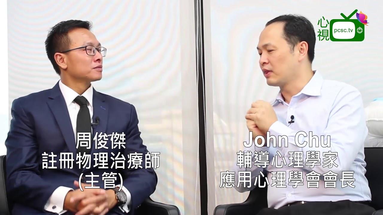 【心視台】匡喬醫療集團(主管) 周俊傑-注冊物理治療師-脚部疼痛問提