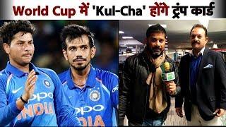 SPECIAL: क्या Kuldeep-Chahal Virat Kohli और Team India की सबसे बड़ी ताकत हैं?