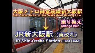 大阪メトロ御堂筋線 新大阪駅(中改札)からJR新大阪駅(東口)への行き方・乗り換え t|Trancefer Shin-osaka Station Osaka from metro to JR