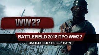 Battlefield 2018 про WWII и новый патч после Apocalypse