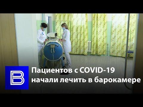 Пациентов с коронавирусом в Воронеже начали лечить в специальной барокамере